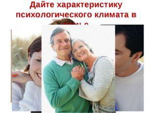 Дайте характеристику психологического климата в семье