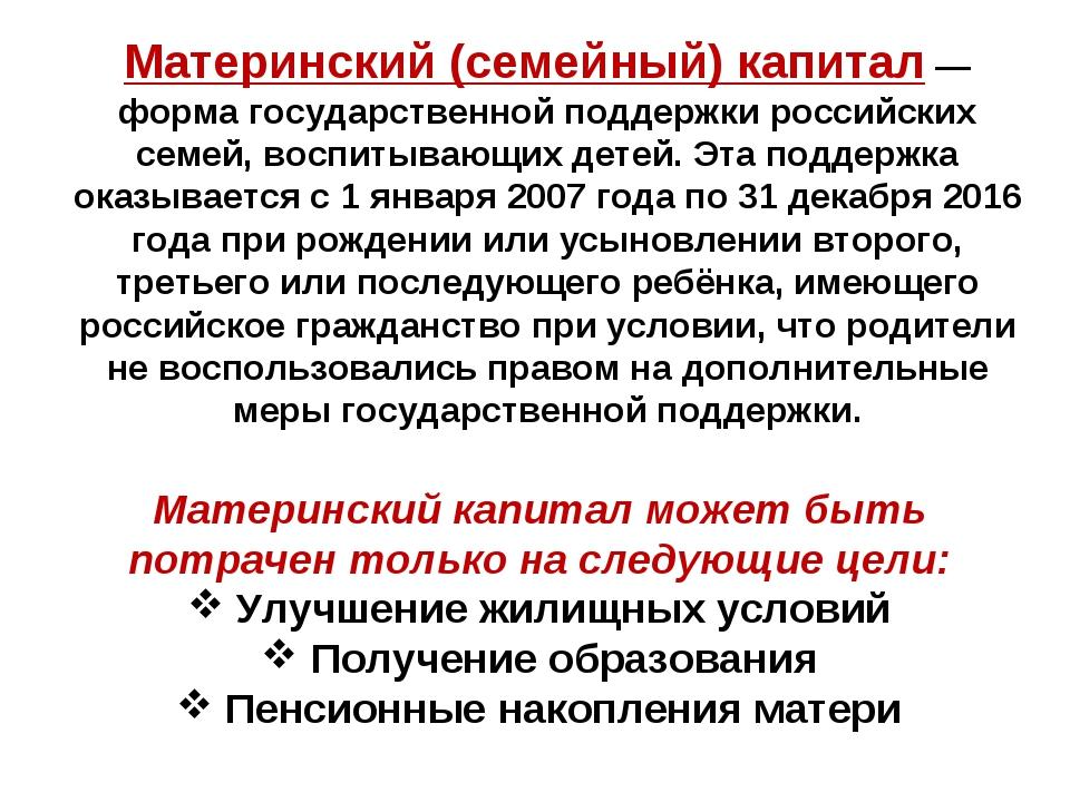 Материнский (семейный) капитал— форма государственной поддержки российских с...