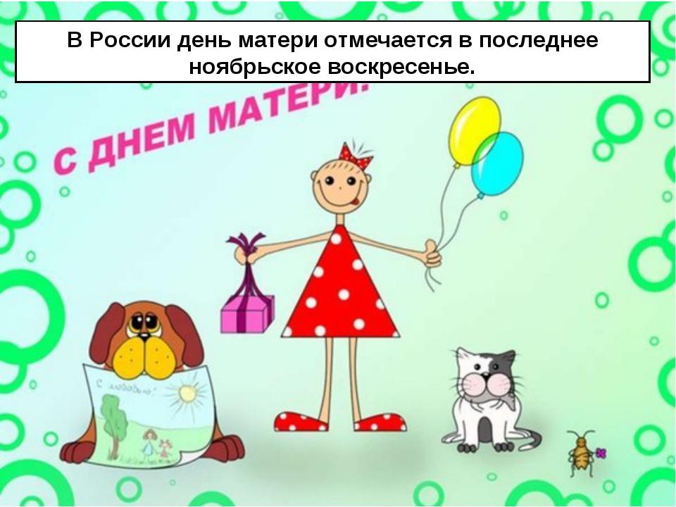 В России день матери отмечается в последнее ноябрьское воскресенье.