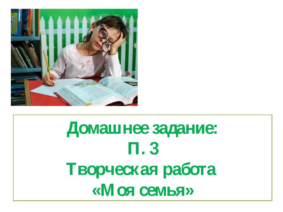 Домашнее задание: П. 3 Творческая работа «Моя семья»