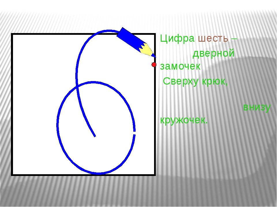 цифра шесть дверной замочек сверху крюк внизу кружочек картинки вместе американской