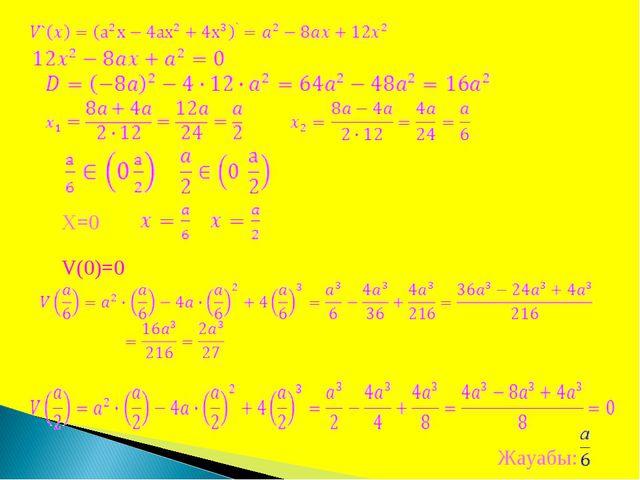 X=0 V(0)=0 Жауабы: