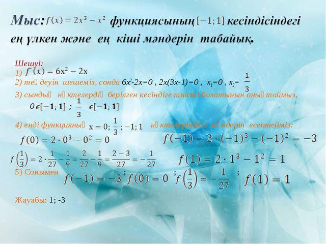 Шешуі: 1) 2) теңдеуін шешеміз, сонда 6х2-2х=0 , 2х(3х-1)=0 , х1=0 , х2= 3) сы...