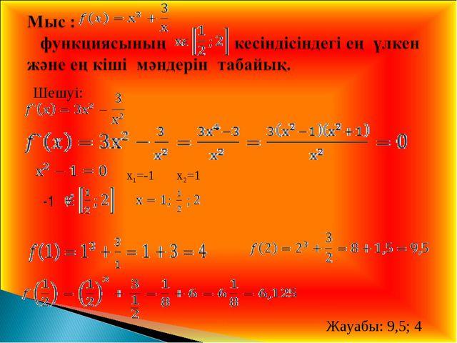 Шешуі: -1 Жауабы: 9,5; 4 х1=-1 х2=1