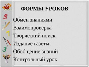 ФОРМЫ УРОКОВ Обмен знаниями Взаимопроверка Творческий поиск Издание газеты Об