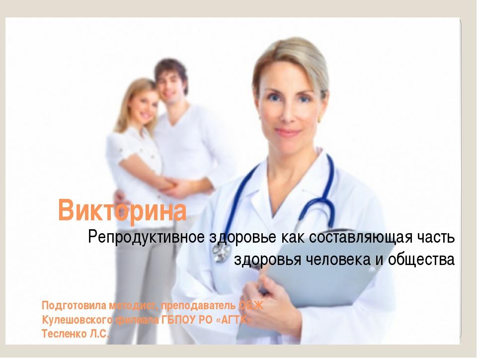 Викторина Репродуктивное здоровье как составляющая часть здоровья человека и...