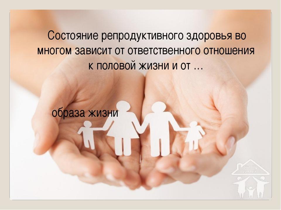 Состояние репродуктивного здоровья во многом зависит от ответственного отнош...