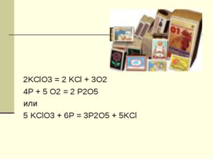 2KClO3 = 2 KCl + 3O2 4P + 5 O2 = 2 P2O5 или 5 KClO3 + 6P = 3P2O5 + 5KCl