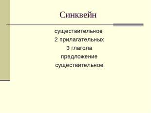 Синквейн существительное 2 прилагательных 3 глагола предложение существительное