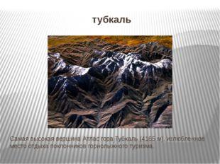 тубкаль Самая высокая вершина Атлас гора Тубкаль (4165 м), излюбленное место