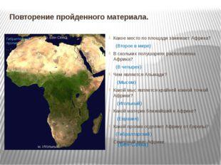 Повторение пройденного материала. Какое место по площади занимает Африка? (Вт