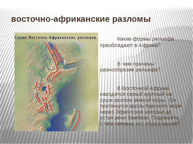 восточно-африканские разломы Какие формы рельефа преобладают в Африке? В...