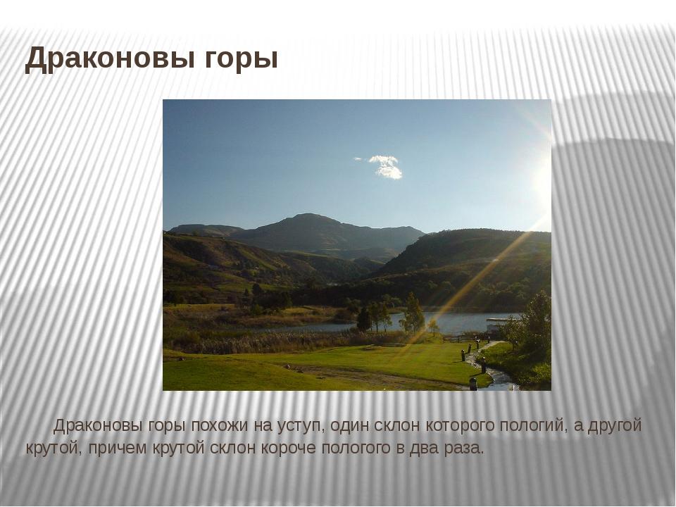 Драконовы горы Драконовы горы похожи на уступ, один склон которого пологий,...
