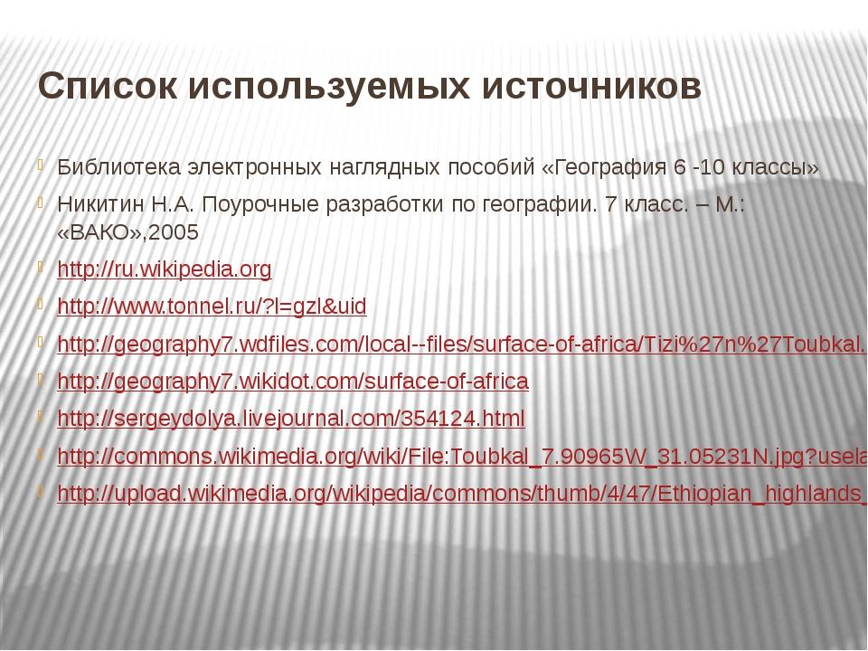 Список используемых источников Библиотека электронных наглядных пособий «Геог...
