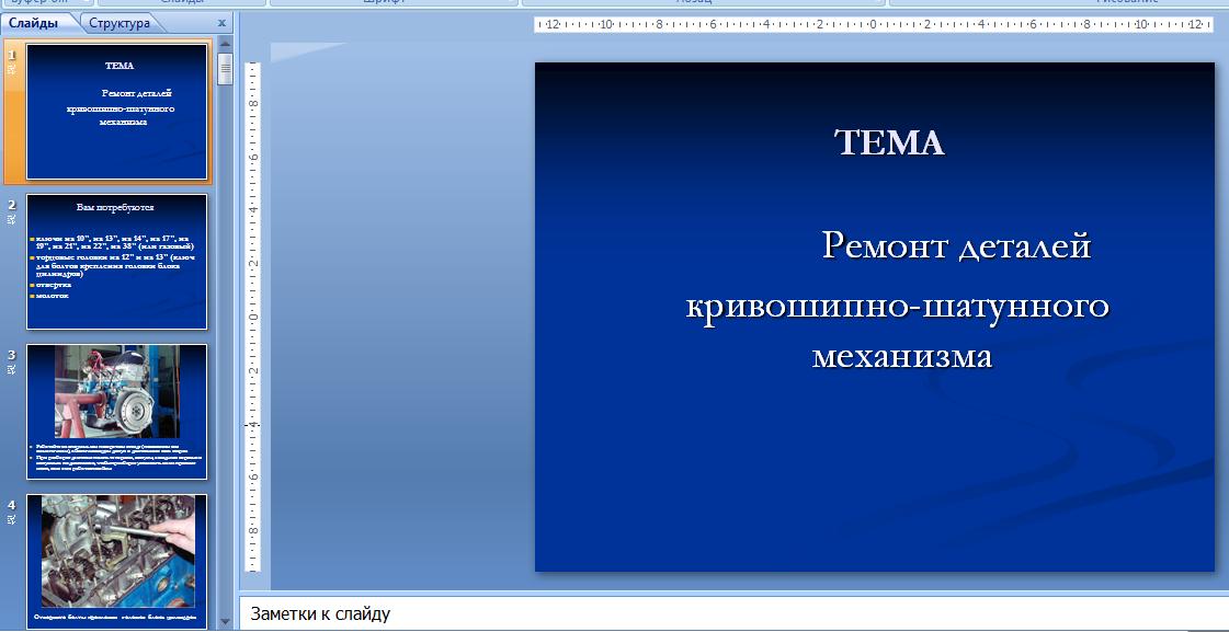 C:\Users\Пользователь\Desktop\конференция\Screenshot_26.png