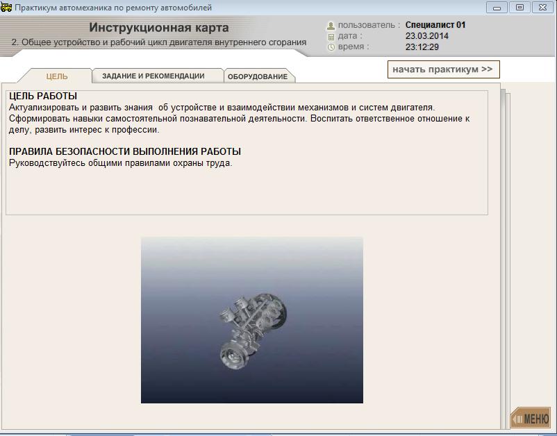 C:\Users\Пользователь\Desktop\конференция\Screenshot_12.png