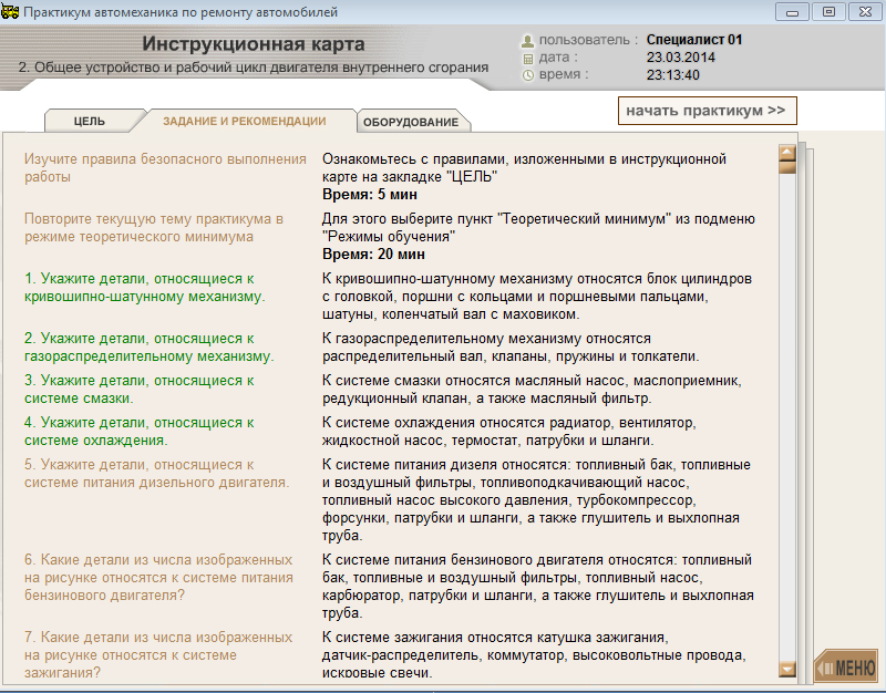 C:\Users\Пользователь\Desktop\конференция\Screenshot_13.png