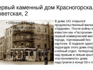 Первый каменный дом Красногорска. Советская, 2 В доме 141 открылся продовольс