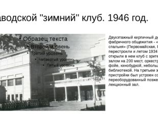 """Заводской """"зимний"""" клуб. 1946 год. Двухэтажный кирпичный дом бывшего фабрично"""
