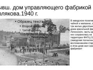 Бывш. дом управляющего фабрикой Полякова.1940 г. В заводском поселке, кроме ч