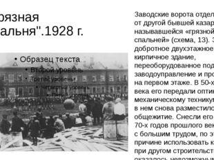 """""""Грязная спальня"""".1928 г. Заводские ворота отделяли дома от другой бывшей каз"""