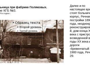 Больница при фабрике Поляковых. Ныне КГБ №3. Фото 70-х годов г. Далее и по на
