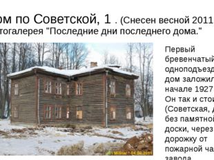 """Дом по Советской, 1 . (Снесен весной 2011.) Фотогалерея """"Последние дни послед"""