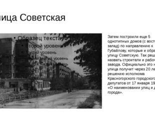 Улица Советская Затем построили еще 5 однотипных домов (с востока на запад) п