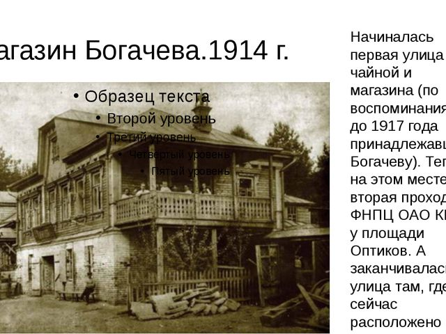 Магазин Богачева.1914 г. Начиналась первая улица от чайной и магазина (по вос...