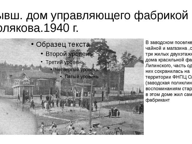 Бывш. дом управляющего фабрикой Полякова.1940 г. В заводском поселке, кроме ч...