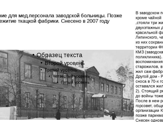 Здание для мед.персонала заводской больницы. Позже общежитие ткацкой фабрики....