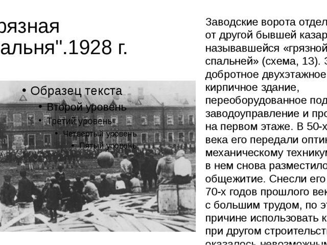 """""""Грязная спальня"""".1928 г. Заводские ворота отделяли дома от другой бывшей каз..."""