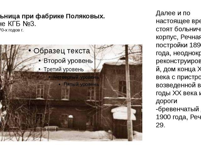 Больница при фабрике Поляковых. Ныне КГБ №3. Фото 70-х годов г. Далее и по на...