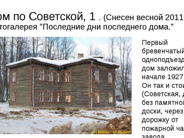 """Дом по Советской, 1 . (Снесен весной 2011.) Фотогалерея """"Последние дни послед..."""