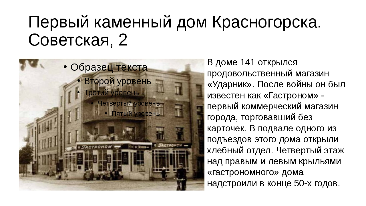Первый каменный дом Красногорска. Советская, 2 В доме 141 открылся продовольс...