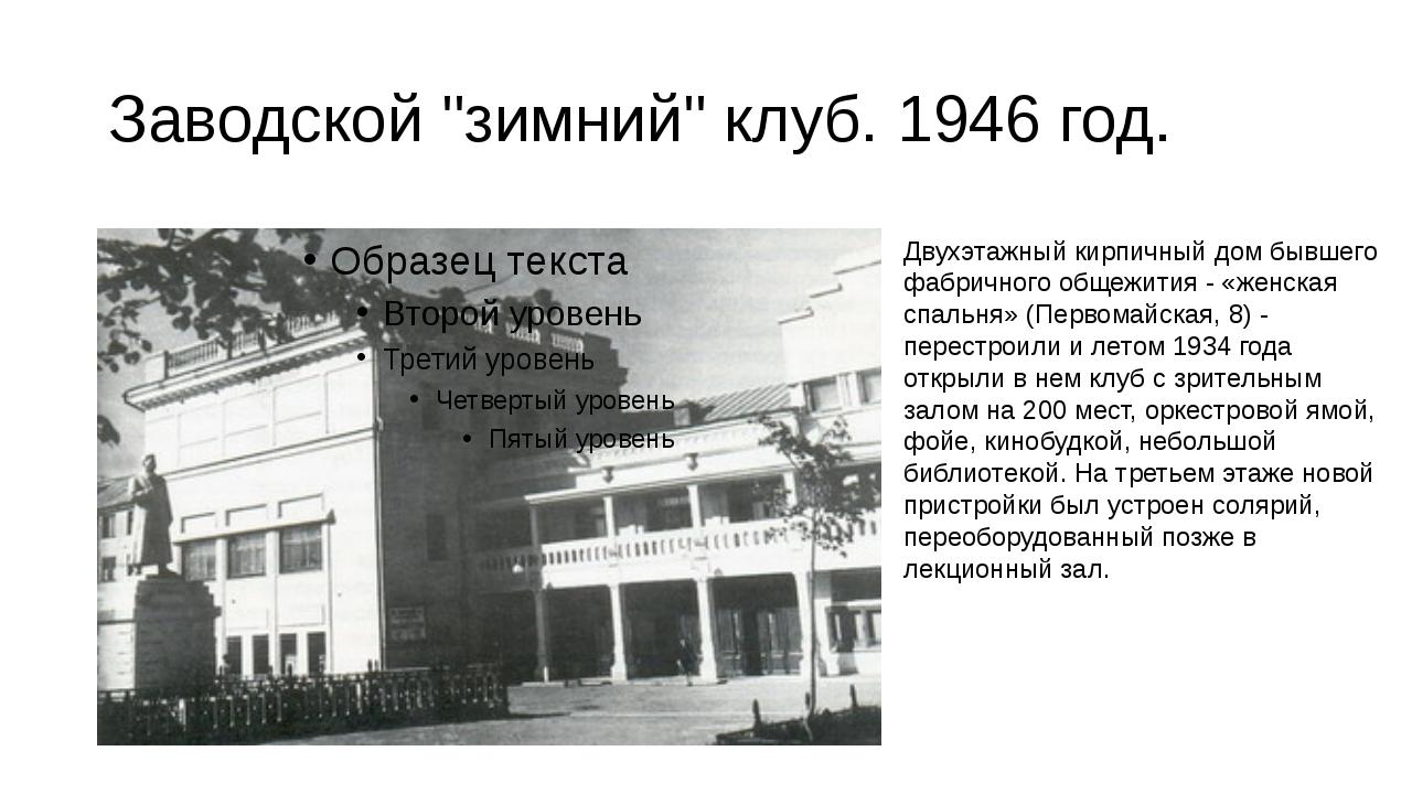 """Заводской """"зимний"""" клуб. 1946 год. Двухэтажный кирпичный дом бывшего фабрично..."""