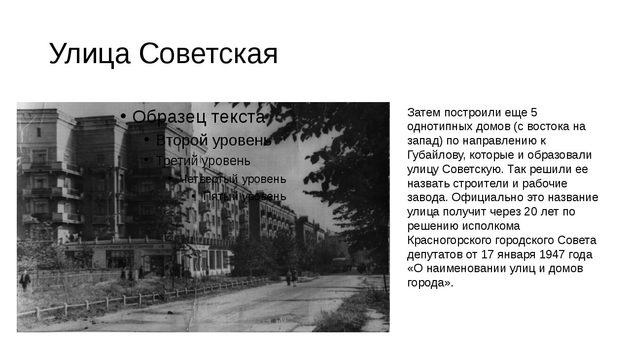 Улица Советская Затем построили еще 5 однотипных домов (с востока на запад) п...
