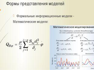 Формы представления моделей Формальные информационные модели - Математические