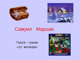 Самуил Маршак Пьеса – сказка «12 месяцев»