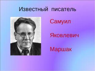 Известный писатель Самуил Яковлевич Маршак