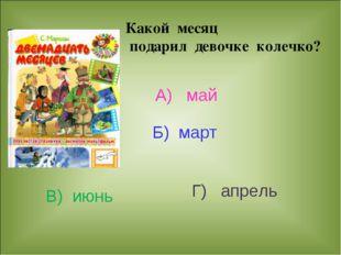 Какой месяц подарил девочке колечко? А) май Б) март В) июнь Г) апрель