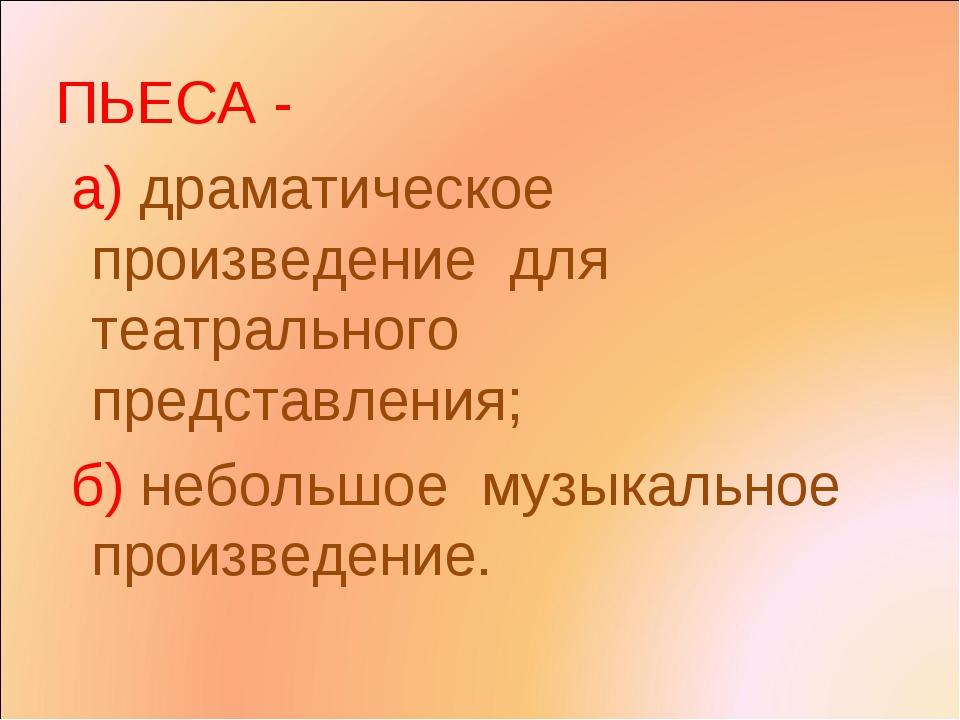 ПЬЕСА - а) драматическое произведение для театрального представления; б) небо...