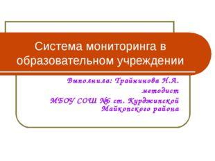 Система мониторинга в образовательном учреждении Выполнила: Трайнинова Н.А. м