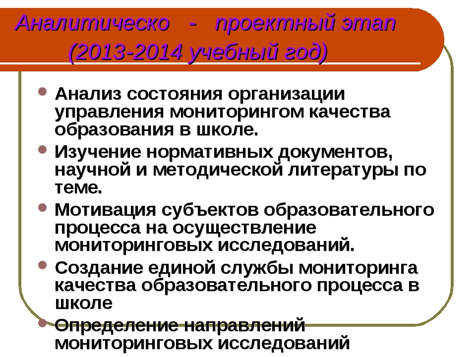 Аналитическо - проектный этап (2013-2014 учебный год) Анализ состояния органи...