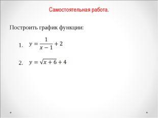 Самостоятельная работа. Построить график функции: 1. 2.