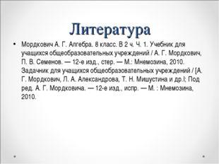 Литература Мордкович А. Г. Алгебра. 8 класс. В 2 ч. Ч. 1. Учебник для учащихс