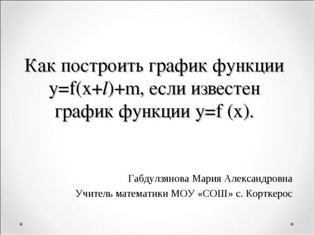 Как построить график функции y=f(x+l)+m, если известен график функции y=f (x)...
