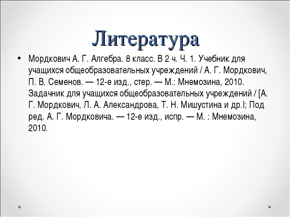 Литература Мордкович А. Г. Алгебра. 8 класс. В 2 ч. Ч. 1. Учебник для учащихс...