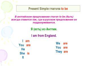 Present Simple глагола to be В английском предложении глагол to be (быть) все