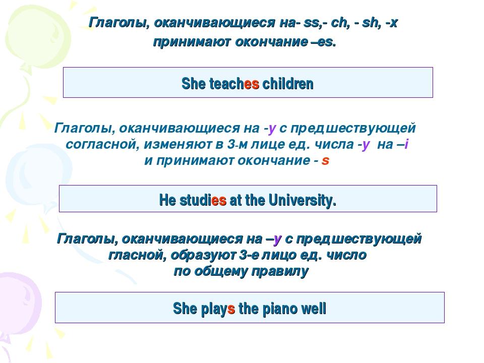 Глаголы, оканчивающиеся на- ss,- ch, - sh, -x принимают окончание –es. She te...